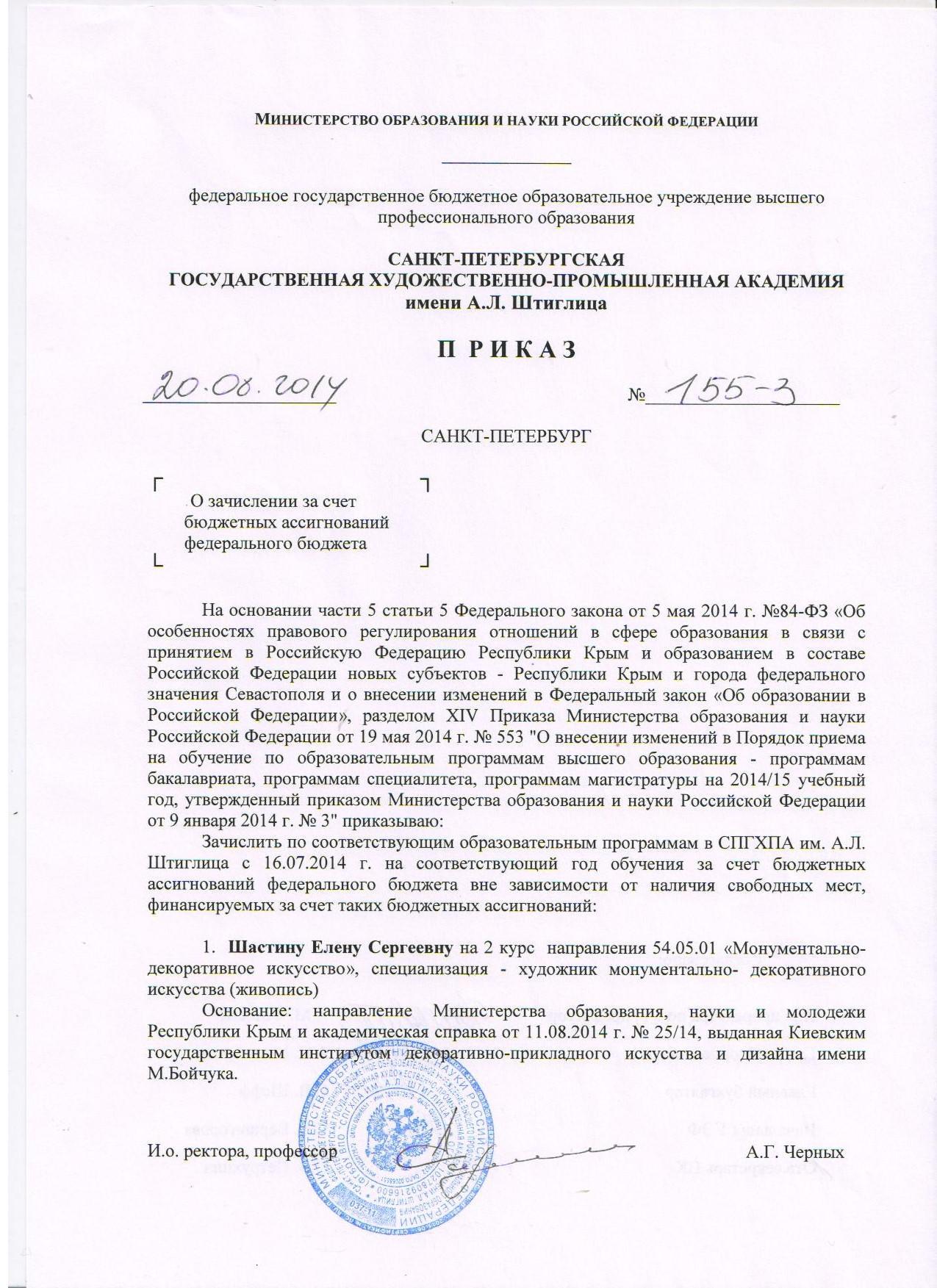 бланк заявления для поступления в вуз 2013